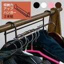 衣類収納アップ 2本セット 1.5倍になる ハンガーラックアタッチメント 選べる4色 収納 衣類 ハンガー ハンガーラック …