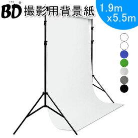 BDスタジオ背景紙 ミドル5.5サイズ 【送料無料】 1.90mx5.5m 全7色 撮影 商品撮影 スタジオ バックペーパー バックシート