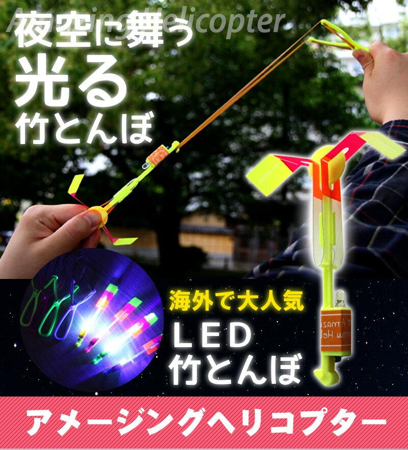 【メール便送料無料】アメージングヘリコプター LED竹とんぼ