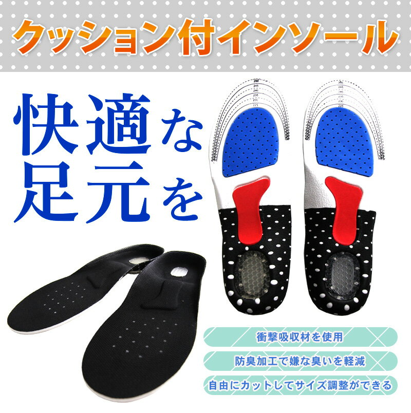 インソール 靴中敷き 1足【メール便送料無料】サイズ調整可 かかとにエアークッション 衝撃吸収 防臭加工 ブーツ スニーカー レインブーツ ビジネスシューズ 革靴 ウォーキングシューズに気持ちいいシューズクッションインソールです