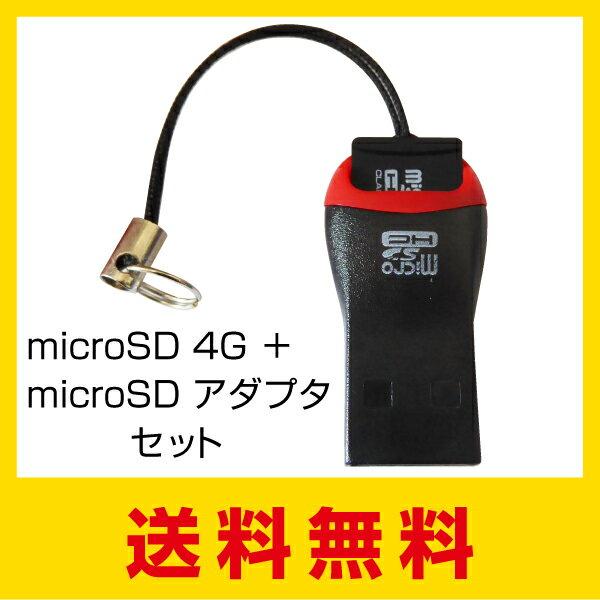 【送料無料】microSD 4G+microSDアダプタセット