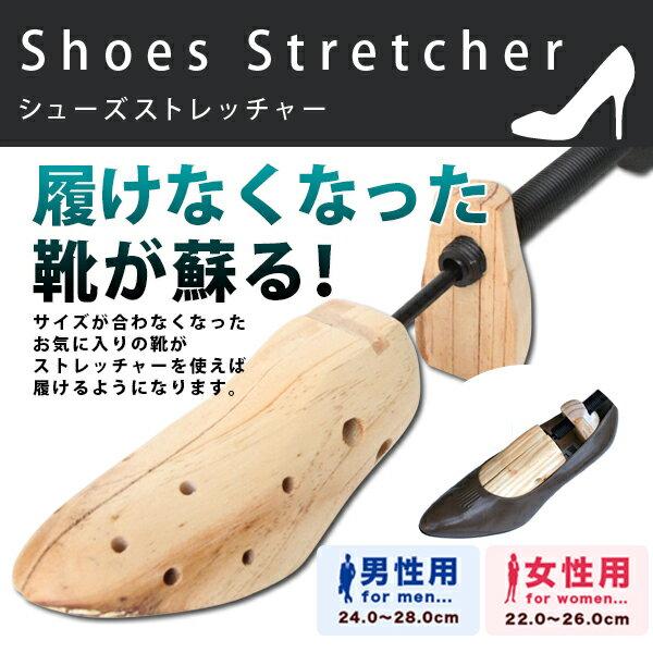 【わけあり・アウトレット】見た目に難があるため大幅値引き!【1足セット】サイズ違いの靴!履けなくなった靴を蘇らせる!シューズストレッチャー シューズフィッター 靴伸ばし 天然木使用