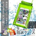 Waterproof_case_smr
