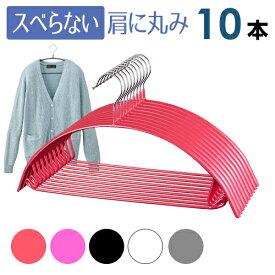アーチPVCコーティングハンガー【送料無料】10本セット 選べる4色 独特のかわいい形で服にハンガー跡がつきにくい!すべらないハンガー 洗った洗濯物も干せる太めで丈夫なのに 薄型なのでクローゼットもすっきり 丈夫なステンレスハンガー ユニバーサル