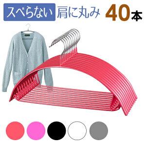 アーチPVCコーティングハンガー【送料無料】40本セット 10本単位で選べる5色独特のかわいいデザインで服にハンガー跡がつきにくい!すべらないハンガー 洗った洗濯物も干せる 太めで丈夫