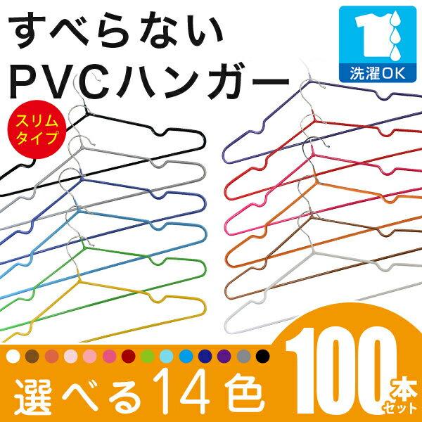 スリムPVCコーティングハンガー【送料無料】100本セット 10本単位で選べる12色 滑らない(すべらない)ハンガー 薄型なのでクローゼットもすっきり 洗濯物も干せてそのまま収納!丈夫なステンレスハンガー
