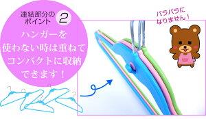 【送料無料】連結ストロングハンガー10本組10本単位で選べる5色