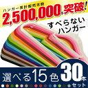 【送料無料】カラフルハンガー30本セット すべらないハンガーが10本単位でカラーを選べて15色種類 スリムマジックハンガーは洋服の収納にぴったりでスリムハンガー...