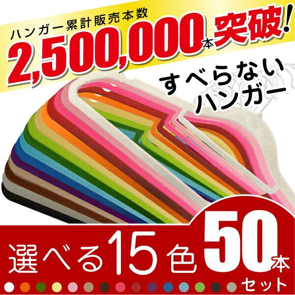 すべらないハンガー 10本単位でカラーを選べる15色 50本セット【送料無料】カラフルハンガー スリムマジックハンガー ハンガー すべらな
