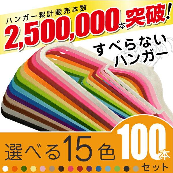 カラフルハンガー100本セット【送料無料】すべらないハンガーが10本単位でカラーを選べて15色種類 スリムマジックハンガーは洋服の収納にぴったりでスリムハンガーなので場所を取らない 家庭用に便利な大容量 お得用にまとめて激安価格