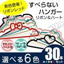 【送料無料】すべらないハンガー ハート・リボン ハンガーセット 選べる5色 30本セットカラフルハンガー スリムマジックハンガー ハンガー すべらない