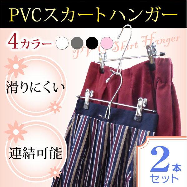 PVCスカートハンガー 2本セット【メール便送料無料】 クリップで落ちない すべらない!お洗濯してそのまま収納!衣類収納にも洗濯物干しにもとっても便利。ステンレスでさびにくく機能的なデザインでクローゼットもすっきりのボトムハンガーです。ステンレスハンガー