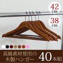 高級木製ハンガー バー付き【送料無料】 大容量でお買い得40本セット 20本単位で選べる7色 42cm 38cm スーツ ジャケ…