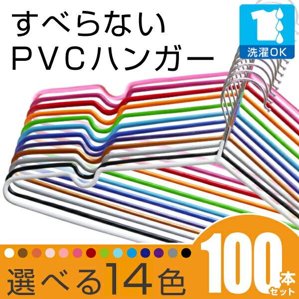 100本!PVCコーティングハンガー【送料無料】100本セット 選べる12色 すべらないハンガー 洗った洗濯物も干せる 太めで丈夫なのに 薄型なのでクローゼットもすっきり 洗濯物も干せてそのまま収納!丈夫なステンレスハンガー