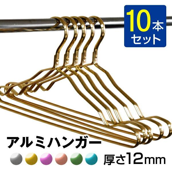 アルミハンガー 10本セット【送料無料】5本単位で選べる6色 軽くて扱いやすい スタイリッシュなメタルカラー ハンガー