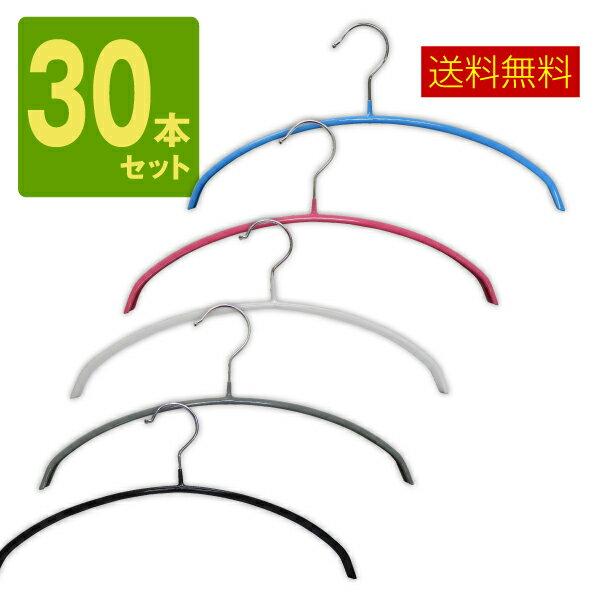 すべらない三日月/シルエットハンガー【送料無料】30本セット 10本単位で選べる5色 すべりにくいPVCコーティング お洗濯してそのまま干せてランドリー&収納どちらにも便利なハンガーです。!スリムですのでクローゼットもすっきり!エコノミック ステンレスハンガー