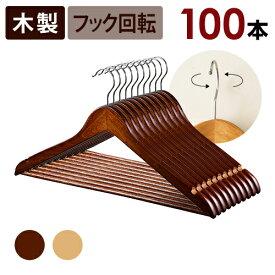 ウッディハンガー バー付き【送料無料】100本セット 選べる2色 高級感ある木製ハンガー ナチュラル・アンティーク スーツ・ジャケットに最適です。