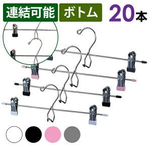 PVCスカートハンガー 20本セット【送料無料】 クリップで落ちない すべらない!お洗濯してそのまま収納!衣類収納にも洗濯物干しにもとっても便利。ステンレスでさびにくく機能的なデザ