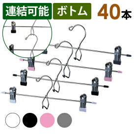 PVCスカートハンガー 40本セット【送料無料】 クリップで落ちない すべらない!お洗濯してそのまま収納!衣類収納にも洗濯物干しにもとっても便利。ステンレスでさびにくく機能的なデザインでクローゼットもすっきりのボトムハンガーです。強力クリップハンガー