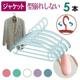 トップスハンガー【送料無料】5本セット選べる5色 ジャケット コート スーツにぴったり!樹脂製スーツハンガー