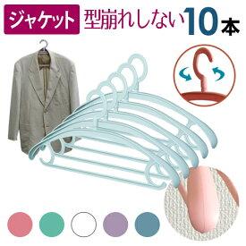 トップスハンガー【送料無料】10本セット選べる5色 ジャケット コート スーツにぴったり!樹脂製スーツハンガー