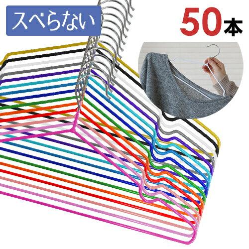 スリムPVCコーティングハンガー【送料無料】50本セット 10本単位で選べる14色 滑らない(すべらない)ハンガー 薄型なのでクローゼットもすっきり 洗濯物も干せてそのまま収納!丈夫なステンレスハンガー
