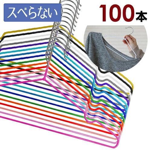 スリムPVCコーティングハンガー【送料無料】100本セット 10本単位で選べる14色 滑らない(すべらない)ハンガー 薄型なのでクローゼットもすっきり 洗濯物も干せてそのまま収納!丈夫なステンレスハンガー