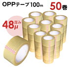 OPPテープ 48mm×100m 48um 50巻セット【送料無料】透明テープ 最安値挑戦 梱包用 透明