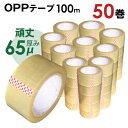 OPPテープ 48mm×100m 50巻セット【送料無料】透明テープ 最安値挑戦 梱包用 透明