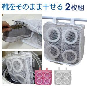 靴洗い専用洗濯ネット 2個セット スニーカーなどシューズを洗濯機で丸洗いしてそのまま干せる便利グッズ、ランドリーネット!上履き洗いにも最適なシューズリフレッシャー!ドラム式