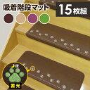 階段マット 15枚セット【送料無料】 吸着蓄光 滑り止めマット 洗える キズ防止 防音