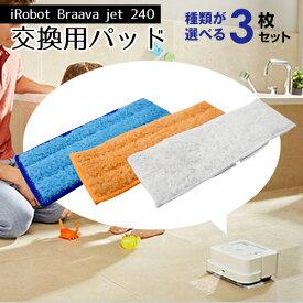 iRobot Braava jet アイロボット ブラーバ ジェット 240対応 床拭きロボット交換用クロス 互換品(洗濯可能な互換タイプ) 3枚セット【メール便送料無料】フロアモッピングロボット ウエットクロス 床掃除 雑巾 モップ 交換用 ぞうきん 掃除機 掃除 消耗品
