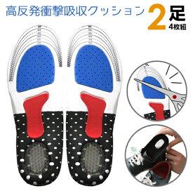 インソール 靴中敷き 2足セット(4枚)【メール便送料無料】サイズ調整可 かかとにエアークッション 衝撃吸収 防臭加工 ブーツ スニーカー レインブーツ ビジネスシューズ 革靴 ウォーキングシューズに気持ちいいシューズクッションインソールです