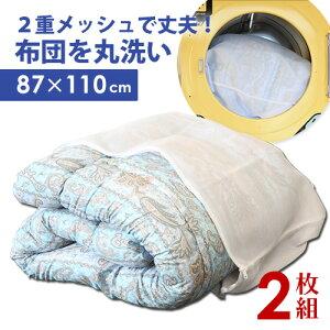 布団用 大型 ぶあつくて丈夫な 洗濯ネット【送料無料】2枚セット 縦幅 約87cm×横幅 約110cm ふとん用ランドリーネット