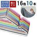 PVCコーティングハンガー【送料無料】10本セット 選べる14色 すべらないハンガー 洗った洗濯物も干せる 太めで丈夫な…