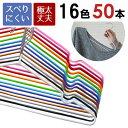 PVCコーティングハンガー【送料無料】 50本セット 10本単位で選べる14色 すべらないハンガー 洗った洗濯物も干せる 太…