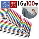 PVCコーティングハンガー【送料無料】100本セット 10本単位で選べる14色 すべらないハンガー 洗った洗濯物も干せる 太…