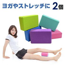 ヨガブロック 2個セット【送料無料】ヨガやストレッチのポーズをサポート!