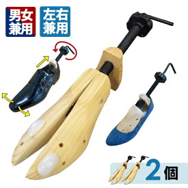 シューズストレッチャー 一足セット(2個組)【送料無料】サイズ違いの靴!履けなくなった靴を蘇らせる!当たる部分の修正もできます。 革靴 パンプスなどの靴伸ばし シューズフィッター シューキーパー シューストレッチャー 天然木使用