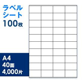 ラベルシート A4 40面 100枚入【メール便送料無料】29.7x52.5mm 4000片 FBA や 宛名 に使える便利な ラベルシール プリンター コピー で印刷しはがして張るだけ 経費節減 BC-36
