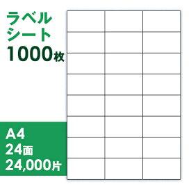【送料無料】ラベルシート A4 24面 1000枚入(100枚入り×10個) 37.1x70mm 2400片 FBA や 宛名 に使える便利な ラベルシール プリンター コピー で印刷しはがして張るだけ 経費節減 BC-31 FBA対応