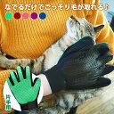 グルーミンググローブ【メール便送料無料】 選べる5色 右手用 ペット ブラシ グローブ ペット 抜け毛 手袋 トリミング…