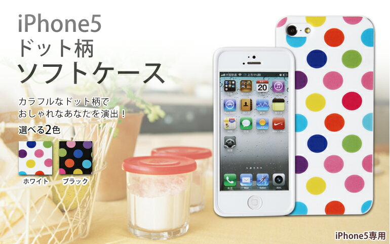 【メール便送料無料】iPhone5 iphone5s iPhoneSE対応ケース ドット柄ソフトケース 【iphone 5 カバー】【iPhone5ケース】【iPhone5カバー】【iPhoneSE】【アイフォンse】【アイフォン 5】【スマホケース】/tpu/ソフトケース