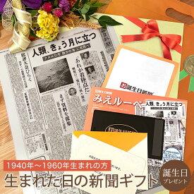 【新聞好きのお父さんへ】お誕生日新聞 誕生日プレゼント 父 母 60代 70代 80代 1940〜1960年生まれ 誕生日 新聞 ラミネート加工 メッセージカード ルーペ ギフト包装 付き