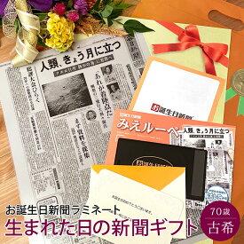 【感動のプレゼント】お誕生日新聞 古希 お祝い 男性 女性 70歳 誕生日 プレゼント 新聞 ラミネート加工 メッセージカード ルーペ ギフト包装 付き