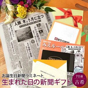 【感動のプレゼント】お誕生日新聞 古希 お祝い 女性 男性 70歳 プレゼント 生まれた日 新聞 ラミネート加工 メッセージカード ルーペ ギフト包装 付き