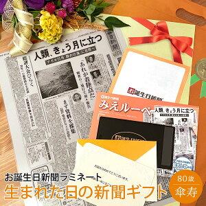 【思い出を贈るギフト】お誕生日新聞 傘寿 お祝い プレゼント 80歳 男性 女性 誕生日 祝い 新聞 ラミネート加工 メッセージカード ルーペ ギフト包装 付き