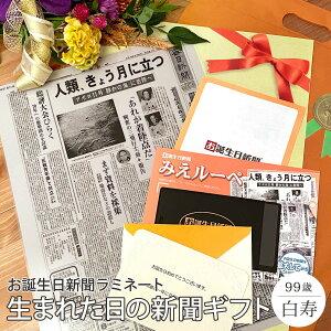 【99歳白寿のお祝いに】お誕生日新聞 白寿 お祝い プレゼント 99歳 男性 女性 誕生日 祝い 新聞 ラミネート加工 メッセージカード ルーペ ギフト包装 付き