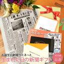 お誕生日新聞 百寿 プレゼント 100歳 男性 女性 誕生日 祝い 新聞 ラミネート加工 メッセージカード ルーペ ギフト包…