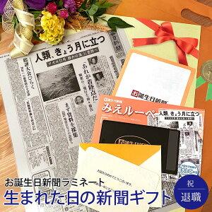 【感謝の気持ちを贈る】お誕生日新聞 退職祝い プレゼント 送別品 60代 男性 女性 誕生日 新聞 ラミネート加工 メッセージカード ルーペ ギフト包装 付き
